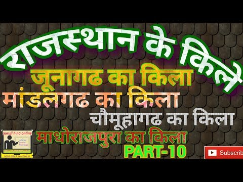 राजस्थान के किले in hindi PART-10 || JUNAGARH FORT || MANDALGARH FORT || FORTS OF RAJASTHAN IN HINDI