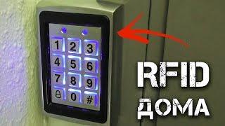 КАК УСТАНОВИТЬ RFID ДОМА(, 2017-07-22T01:00:00.000Z)