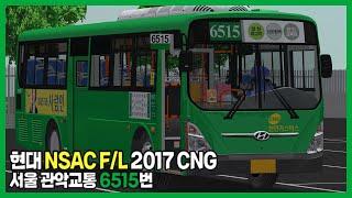 [OMSI2] 서울 관악교통 6515번 (Hyundai…
