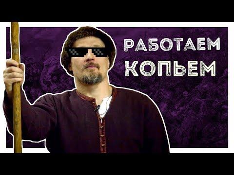 Дракар ТВ №2 Работа копьем