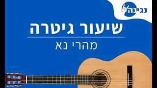 אהוד בנאי - מהרי נא - לימוד גיטרה - אקורדים - שיעור נגינה