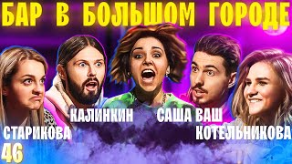 SASHA VASH, STARIKOVA, KALINKIN and KOTELNIKOVA / WHAT DO THEY THINK THEY'RE DOING? EPISODE #46
