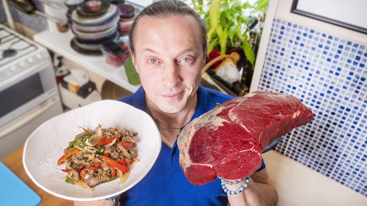 🍽️Как сделать самое Жесткое мясо Мягким всего за 5 минут. Говядина с перцами в сковороде. Огузок.