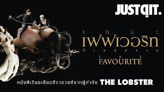 รู้ไว้ก่อนดู-the-favourite-หนังเสียดสีราชวงศ์คนวัง-โคตรแสบ-justดูit