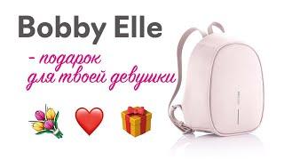 городской женский рюкзак XD Design Bobby Elle - ОБЗОР