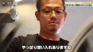 株式会社 光一電工 /職人魂 thumbnail