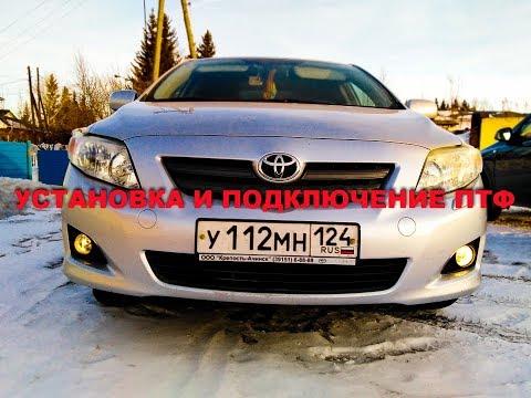 Toyota Corolla  Установка и подключение  ПТФ вместо ходовых огней
