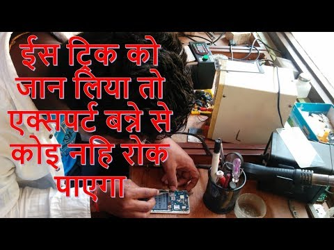 Best Tips for all types of Mobile Phone Repairing | हर मोबाइलका सोलुसन एक विडियो मे ||