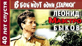 1/18 «Маэстро Леонид Быков» & д/с ««Старики» 40 лет спустя»