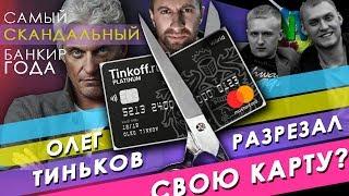 ОЛЕГ ТИНЬКОВ: ПОЛНОЕ РАЗОБЛАЧЕНИЕ | Baranov Show |