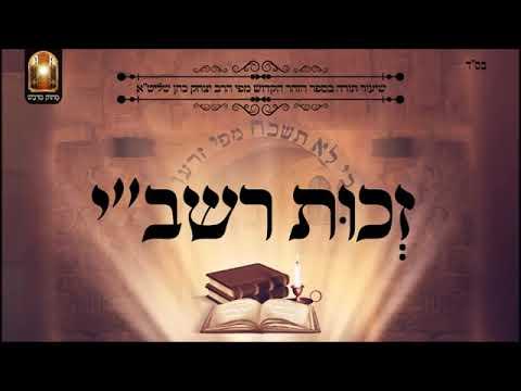 """הרב יצחק כהן שליט""""א - זכות רשב""""י - שינור בזוהר הקדוש!"""