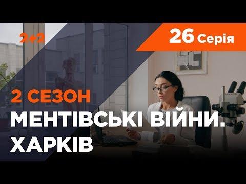 Ментівські війни. Харків 2. Полювання на мисливців. 26 серія