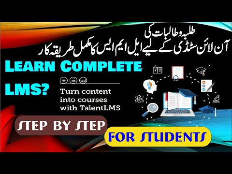 learn-complete-lms-for-online-study?-|-urdu-|