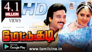 Mettukudi Full Movie HD மேட்டுக்குடி கார்த்திக் நக்மா கவுண்டமணி நடித்த நகைச்சுவை சித்திரம்