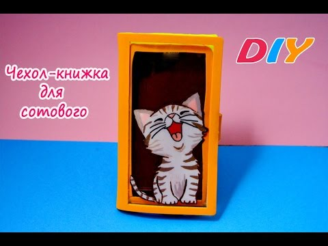 DIY.Чехол-книжка для сотового своими руками/Cell phone case doing it yourself.