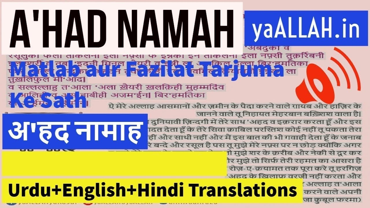 Benefits of Reciting Ahad Nama | Fazilat-Fayde-Khasiyat