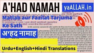 Ahad Nama ki Fazilat aur Matlab Tarjuma ke Sath in Hindi Urdu English Translations