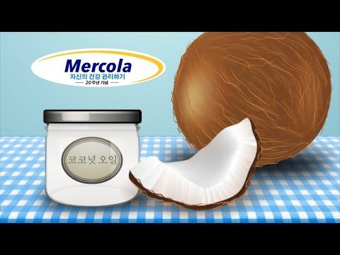 코코넛오일을건강에유익하게사용할수있는방법