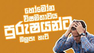 Piyum Vila | හෝමෝන විෂමතාවය නිසා පුරුෂයන්ට ඇති වන බලපෑම් කුමක්ද? | 14- 03 - 2019 | Siyatha TV Thumbnail