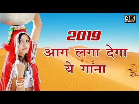 2019 का सबसे हिट गाना - KAJAL BIKANER KA - Pooja Punjaban - Ajay Mann - सुपरहिट डीजे रीमिक्स Song
