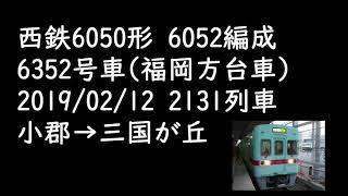 【車内環境音・走行音】西鉄6050形6052編成 小郡→三国が丘