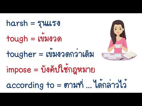 เพื่อชีวิต ภาษาอังกฤษ