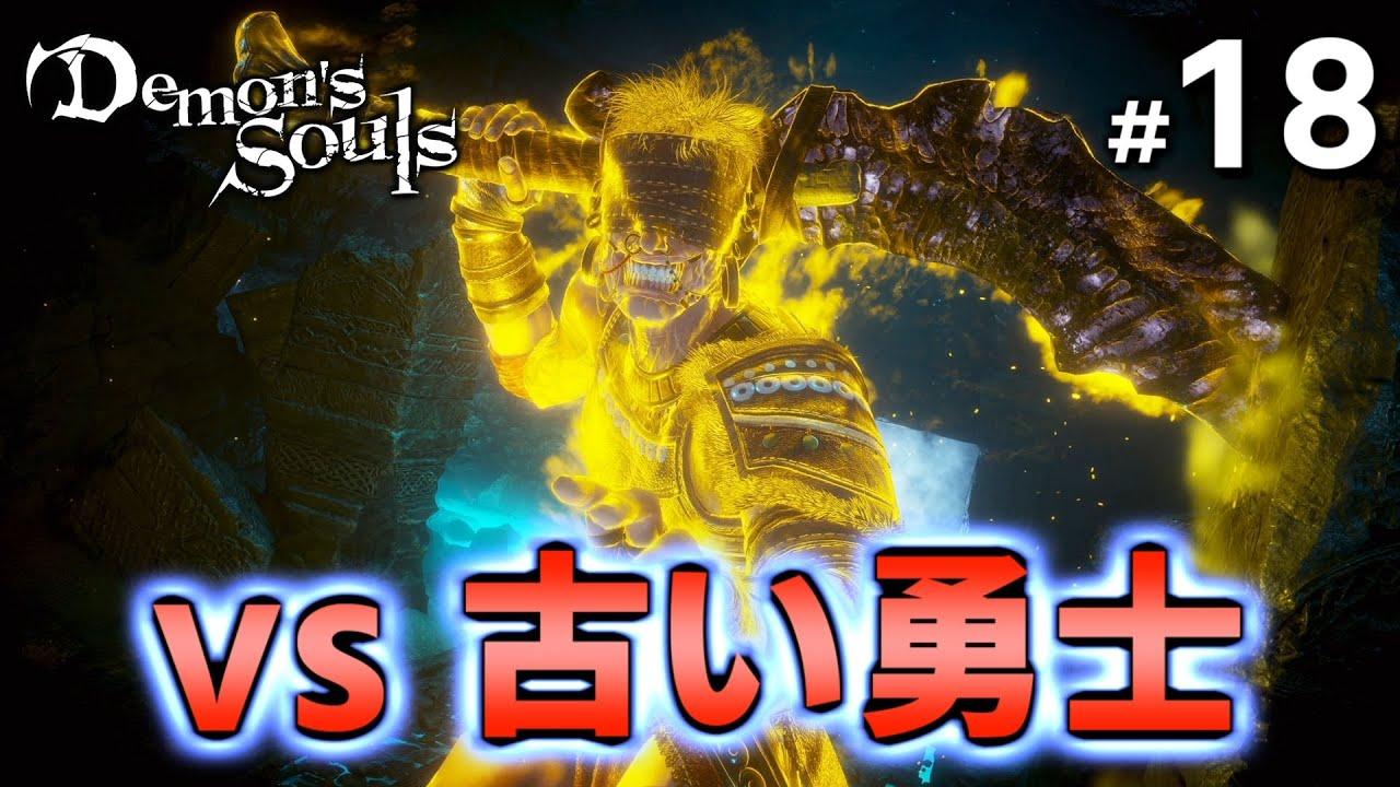 【デモンズソウル初見実況】見た目と強さが釣り合ってないボス #18【PS5/Demon's Souls】