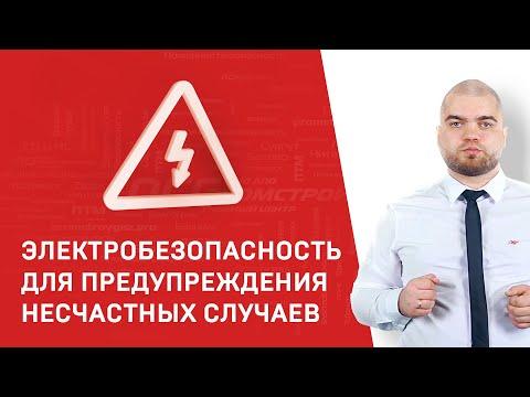 Электробезопасность для предупреждения несчастных случаев