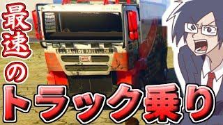 【GTA5】波乱万丈!最速のトラック乗りは誰だ!? thumbnail