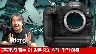 [프리뷰] 캐논 EOS R3, 예상 스팩, 가격 그리고…