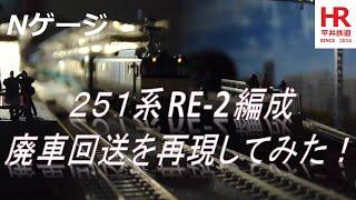 Nゲージ 251系 RE-2編成 廃車回送を再現してみた!(実音多め) 平井鉄道