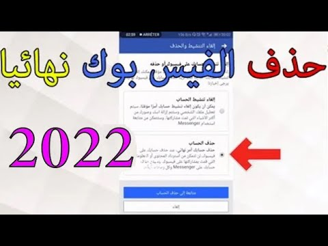 طريقة حذف حساب الفيس بوك نهائيا ولايمكن استرجاعه 2020 Youtube
