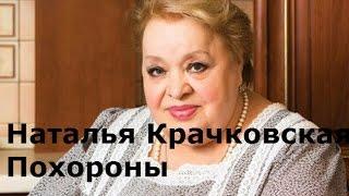 Наталья Крачковская. Похороны