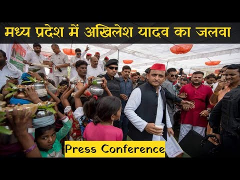 Akhilesh Yadav Press Conference | Khajuraho Madhya Pradesh | Samajwadi Party | Uttar Pradesh |