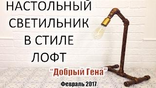 DIY | Настольный светильник из ПВХ труб в стиле LOFT(, 2017-02-19T18:21:19.000Z)
