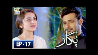Pukaar Episode 17 - 22nd May 2018 - ARY Digital Drama