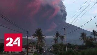 На острове Бали, где извергается вулкан, остаются около 300 россиян - Россия 24