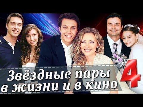 Звездные пары в жизни и в кино | Российские актеры (Часть 4)