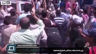 مصر العربية | وزير الصحة يتفقد مستشفى المطرية بالدقهلية