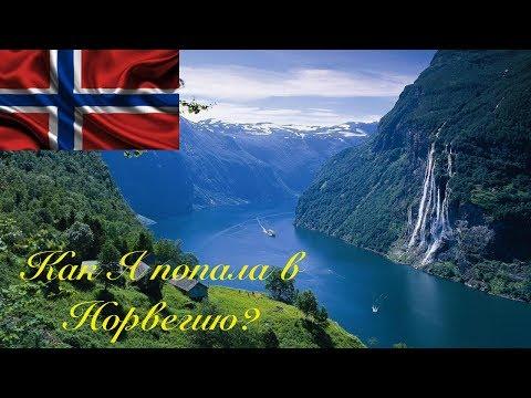 Как я попала в Норвегию?
