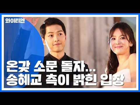 온갖 소문 돌자...송혜교 측이 직접 밝힌 이혼 사유 / YTN