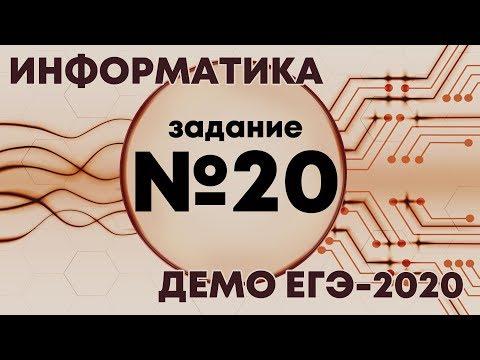 Решение задания №20. Демо ЕГЭ по информатике - 2020