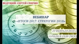 Инвестиции: итоги 2017, стратегии 2018 20 февраля 2018 г. Сергей Спирин