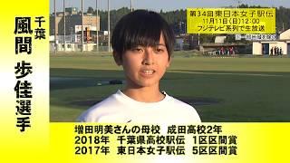 選手紹介#5 風間歩佳(千葉)