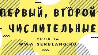 Сербский язык. Урок 14. Порядковые числительные