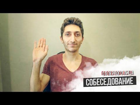 От первого лица: Собеседованиеиз YouTube · Длительность: 3 мин49 с