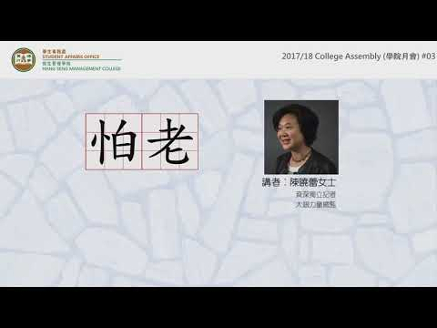 College Assembly 2017/18 - Session #03: Ageing (怕老)