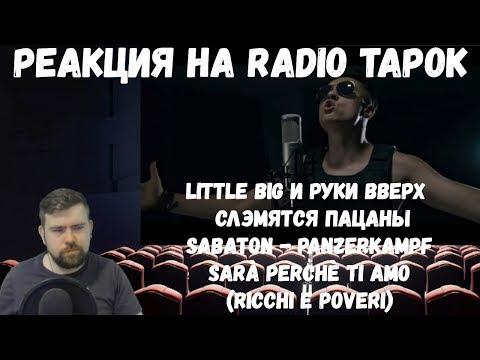 Реакция на Radio Tapok: Sabaton - Panzerkampf, LITTLE BIG и РУКИ ВВЕРХ, RADIO TAPOK & KUZNO