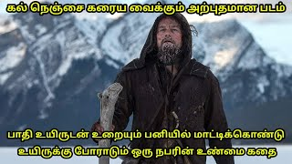 The Revenant (2015) Movie Explained in tamil | Mr Hollywood | தமிழ் விளக்கம்
