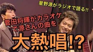 星野源がラジオで語る‼  菅田将暉がカラオケで源さんの曲を大熱唱⁉  そ...
